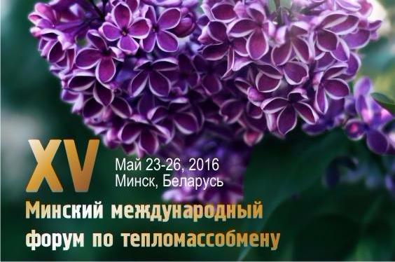 XV Minsk International Heat and Mass Transfer Forum